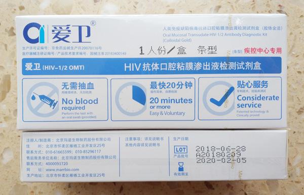 爱卫艾滋病检测试纸