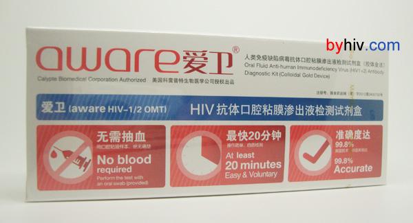 爱卫艾滋病检测试纸正面