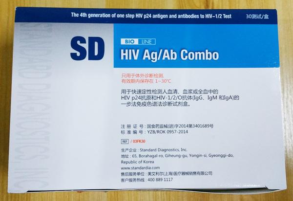 韩国SD(4代)包装盒